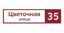 Продажа металлических заборов и ограждений Grand Line в Чебоксары Адресные таблички