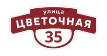 Адресные таблички Grand Line в Чебоксары Фигурная