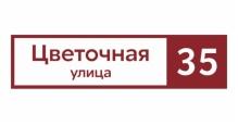 Адресные таблички Grand Line в Чебоксары Прямоугольная